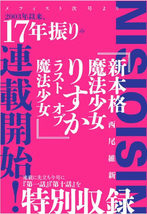 西尾維新『新本格魔法少女りすか』再始動 17年ぶり連載開始