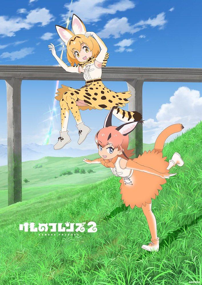 『けものフレンズ2』テレビ東京が同局社員のSNS発言を謝罪