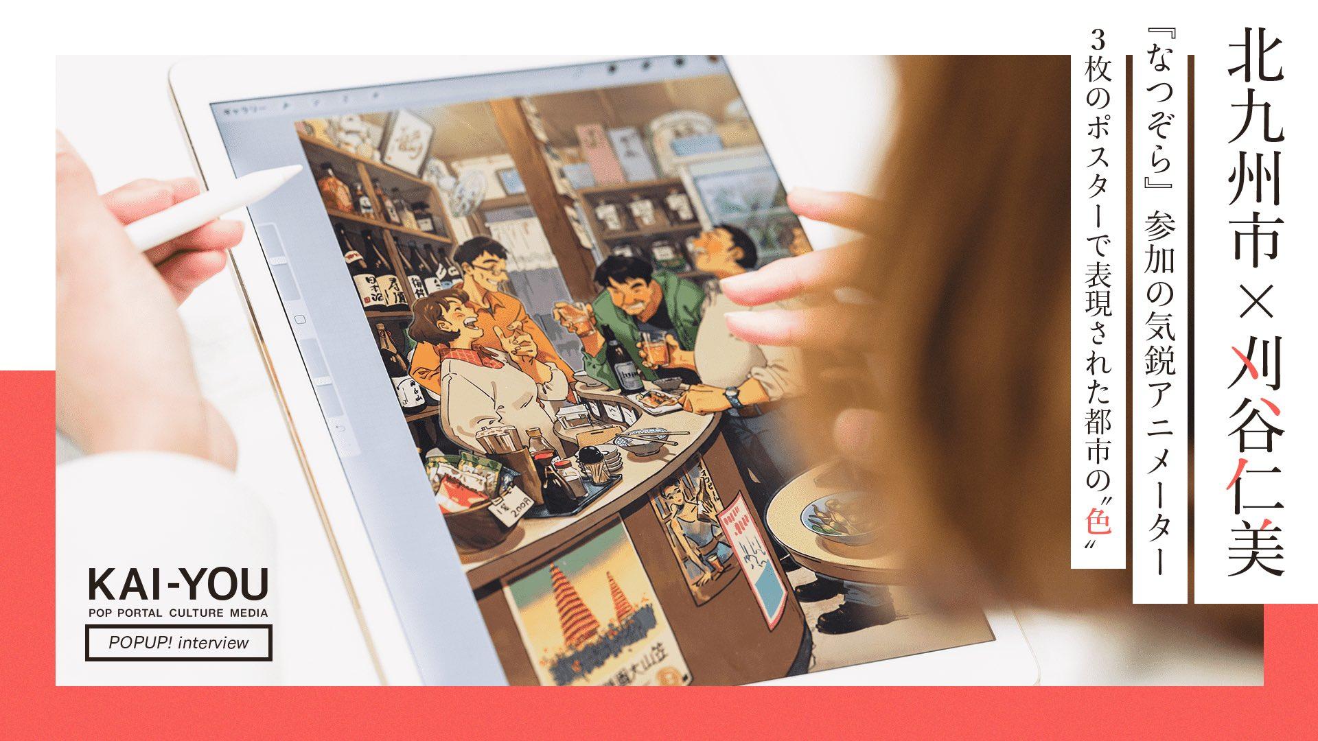 アニメーター 刈谷仁美の描く北九州市 心を満たし、絵に表したくなる人と風景