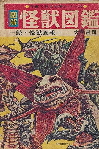 『怪獣図鑑』