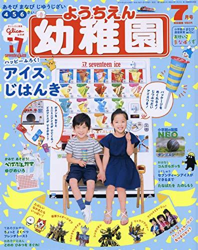 『幼稚園』7月号