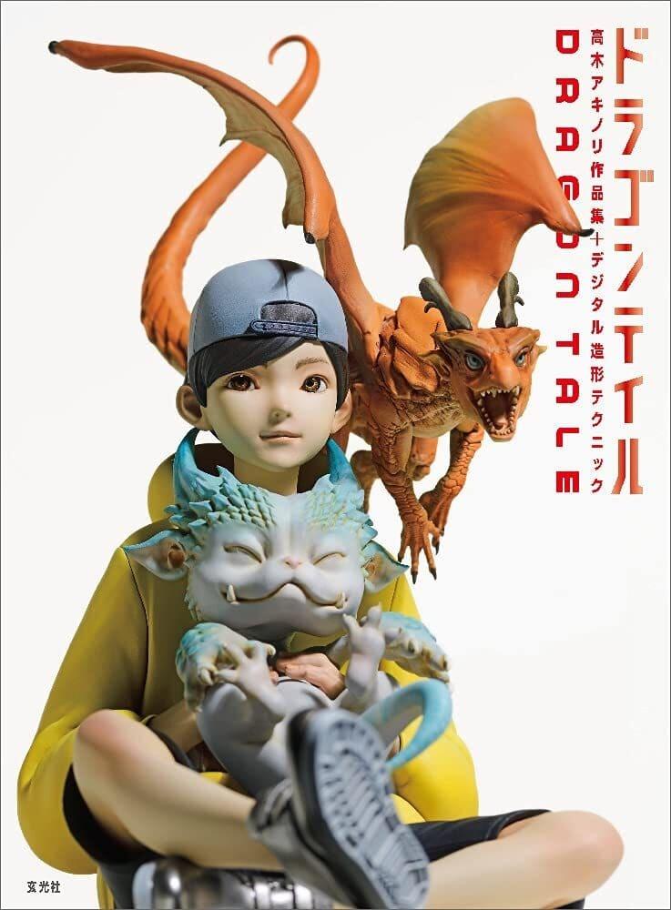 造形師の高木アキノリ作品集『ドラゴンテイル』 エヴァや悟空も手がける実力派