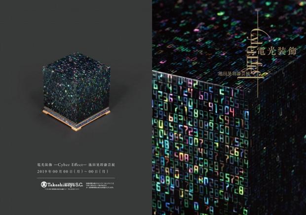 電光装飾ーCyber Effectー池田晃将漆芸展