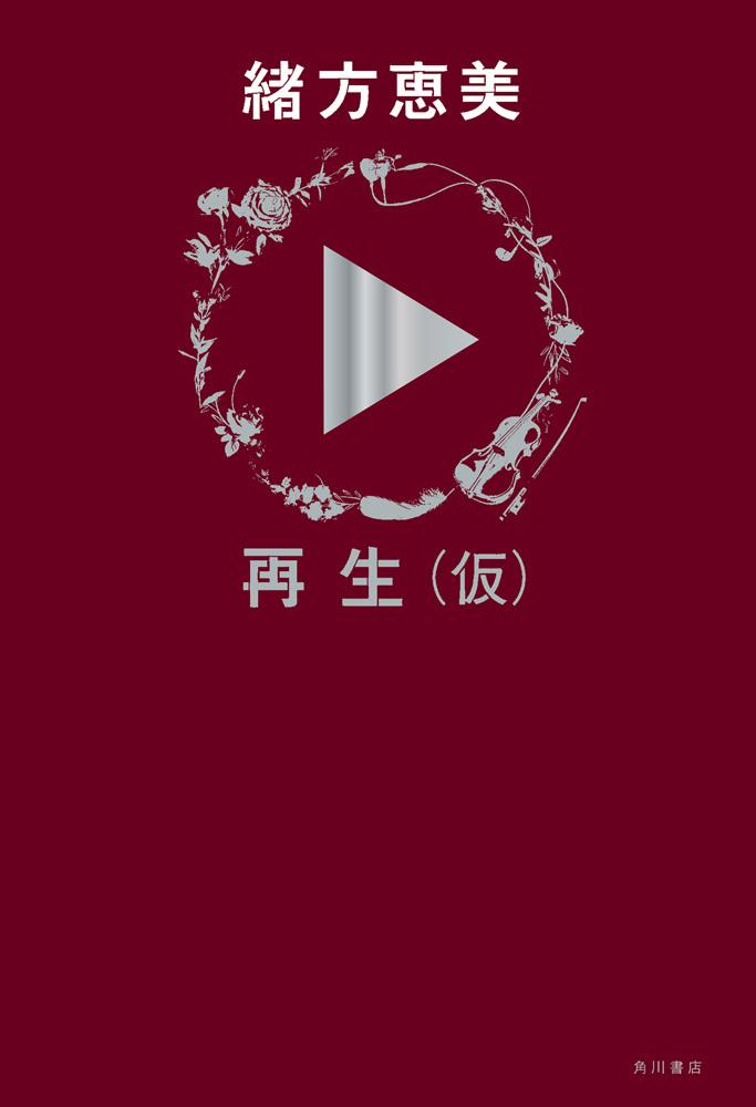 緒方恵美、初の自伝エッセイ『再生(仮)』 書き下ろしで綴られる秘話