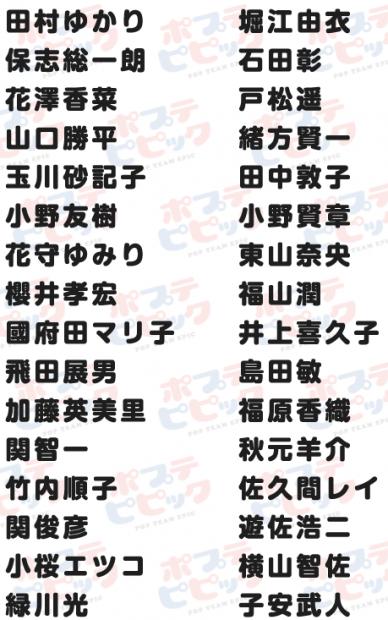 『ポプテピピック TVスペシャル』追加キャスト