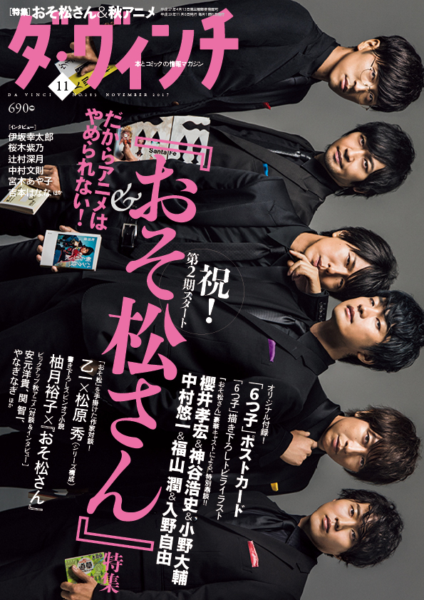 櫻井孝宏ら『おそ松さん』声優勢揃いで完売 『ダ・ヴィンチ』が緊急重版
