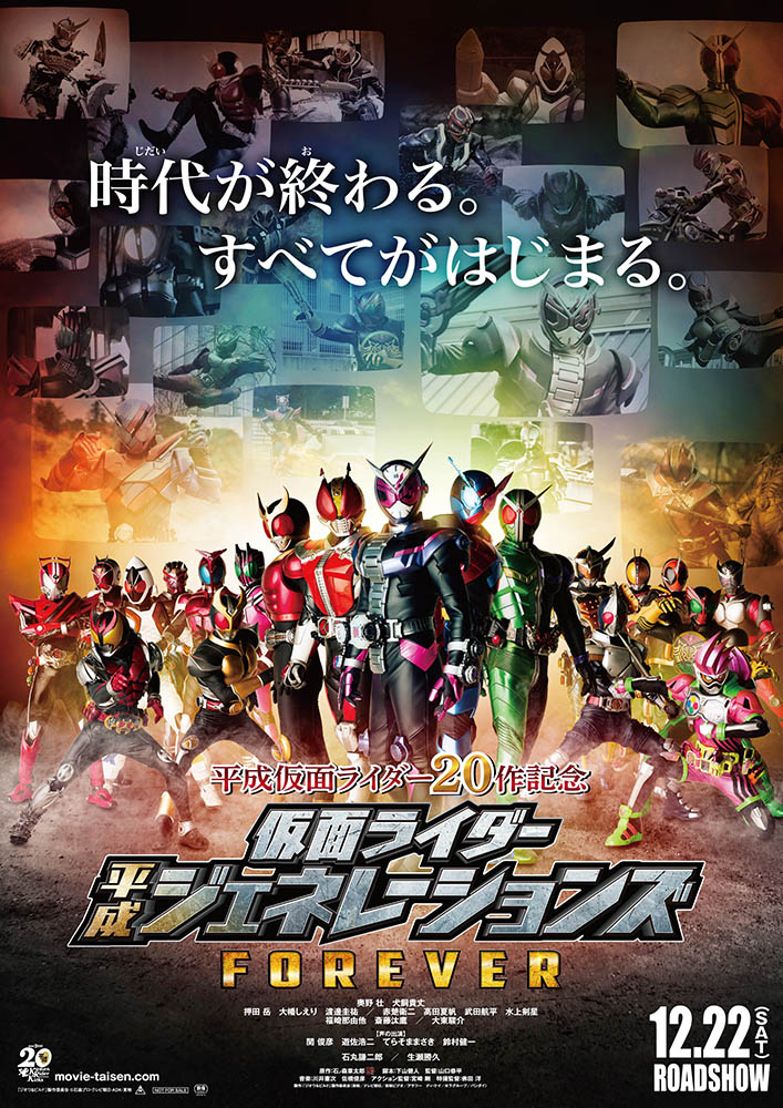 劇場版『仮面ライダー』新ポスター クウガの位置がめっちゃ中央で大興奮