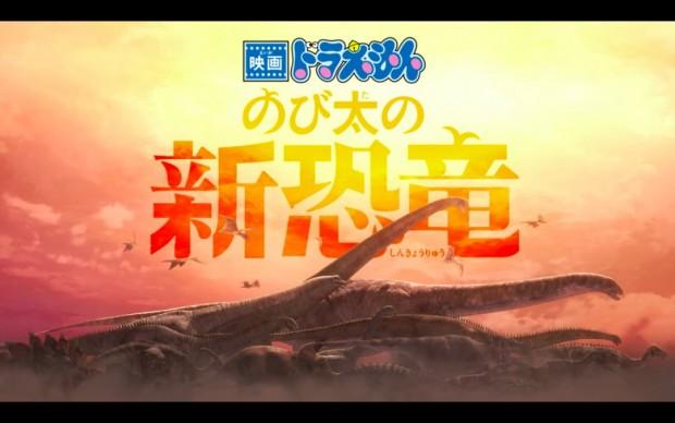 『映画ドラえもん のび太の新恐竜』特報のスクリーンショット