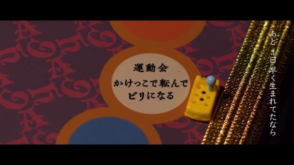 二丁目の魁カミングアウト「ウサギと賽子さん」MVより