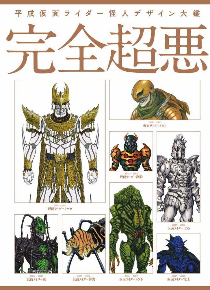 「平成」は仮面ライダーだけの時代じゃない『平成仮面ライダー怪人デザイン大鑑』登場