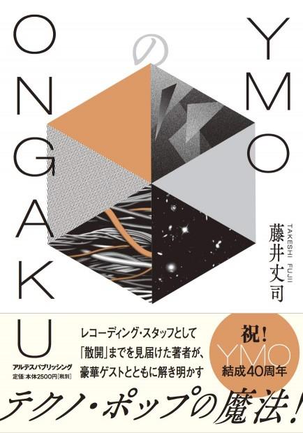 『YMOのONGAKU』/Amazon商品画像より