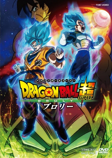 『ドラゴンボール超 ブロリー』DVDジャケット