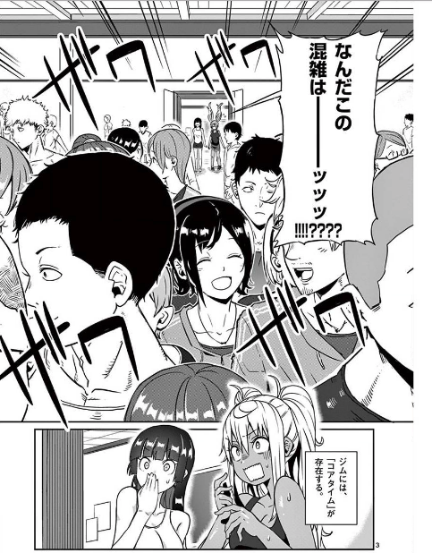 『ダンベル何キロ持てる?』コミックス1巻