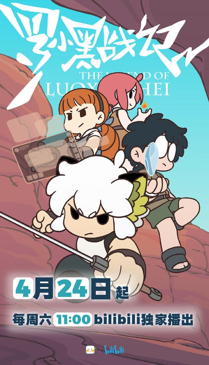 中国アニメ『羅小黒戦記』新シリーズ放送決定 bilibiliで独占配信