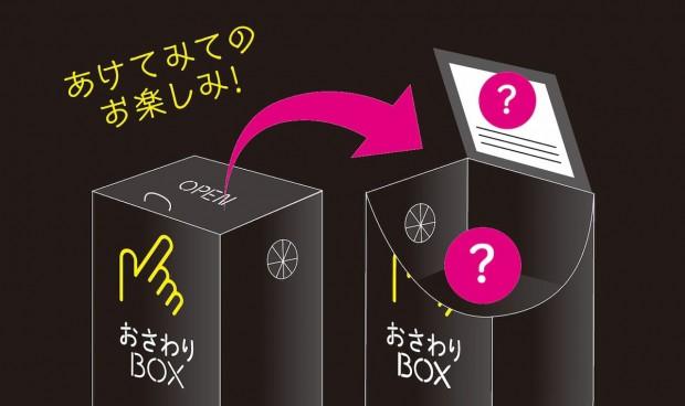 コンテンツ_おさわりBOX