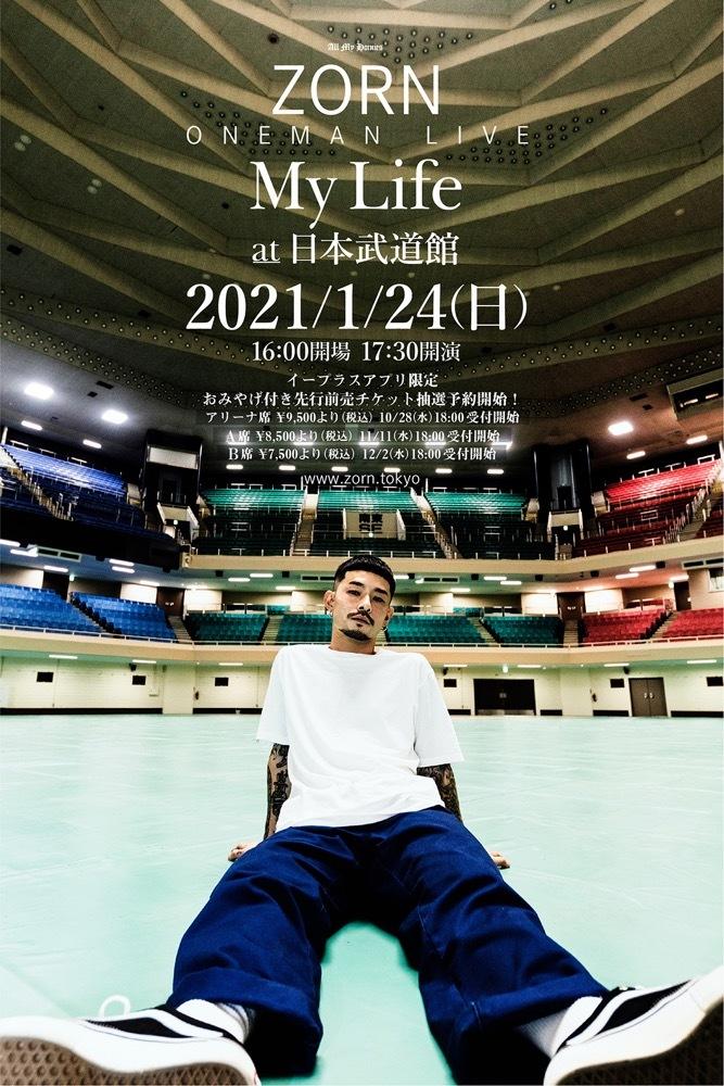 ZORN、日本武道館ワンマンライブを発表 般若の公演を目にし目指したステージ