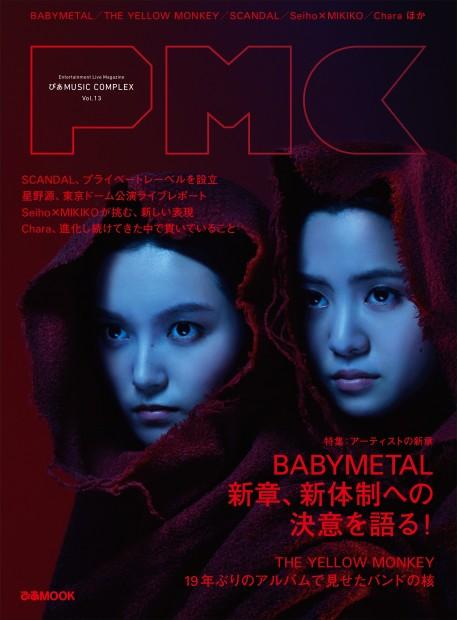 『ぴあ MUSIC COMPLEX』vol.13