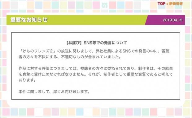 『けものフレンズ2』公式サイトに掲載された謝罪文