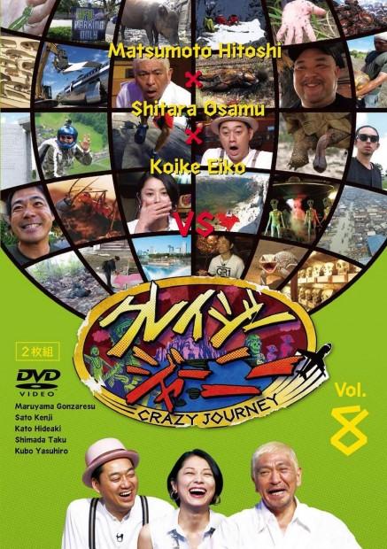 DVD「クレイジージャーニー」Vol.8