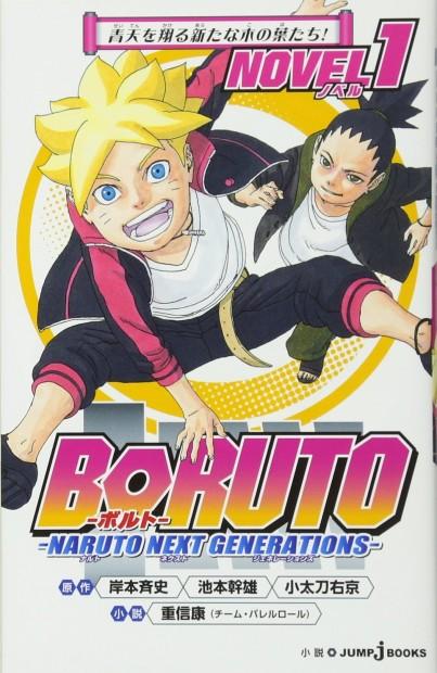 『BORUTO-ボルト- -NARUTO NEXT GENERATIONS- NOVEL 1』/画像はAmazonより
