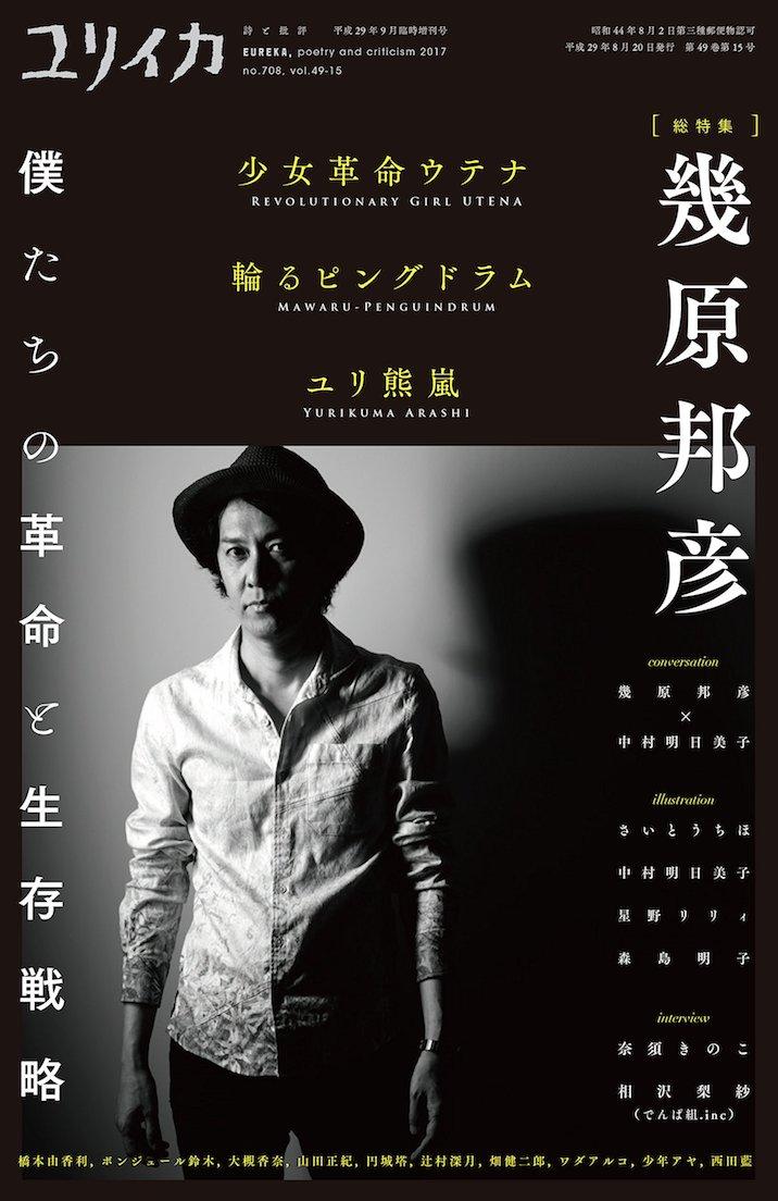 『ユリイカ』幾原邦彦を特集 奈須きのこ、大槻香奈らが語る稀代のアニメ監督
