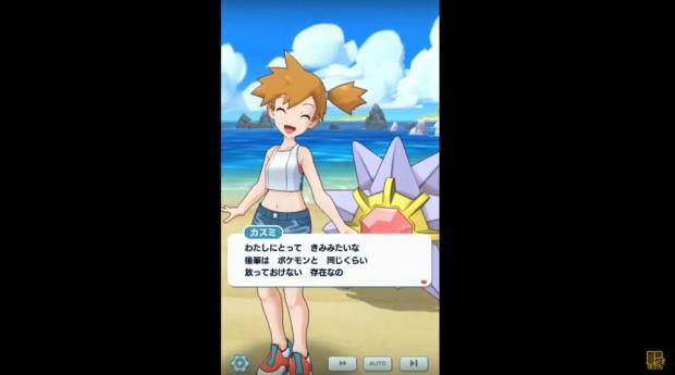 ポケモンマスターズゲーム画面