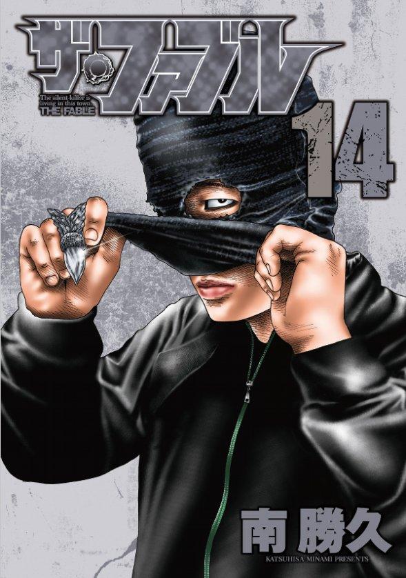 『ザ・ファブル』14巻