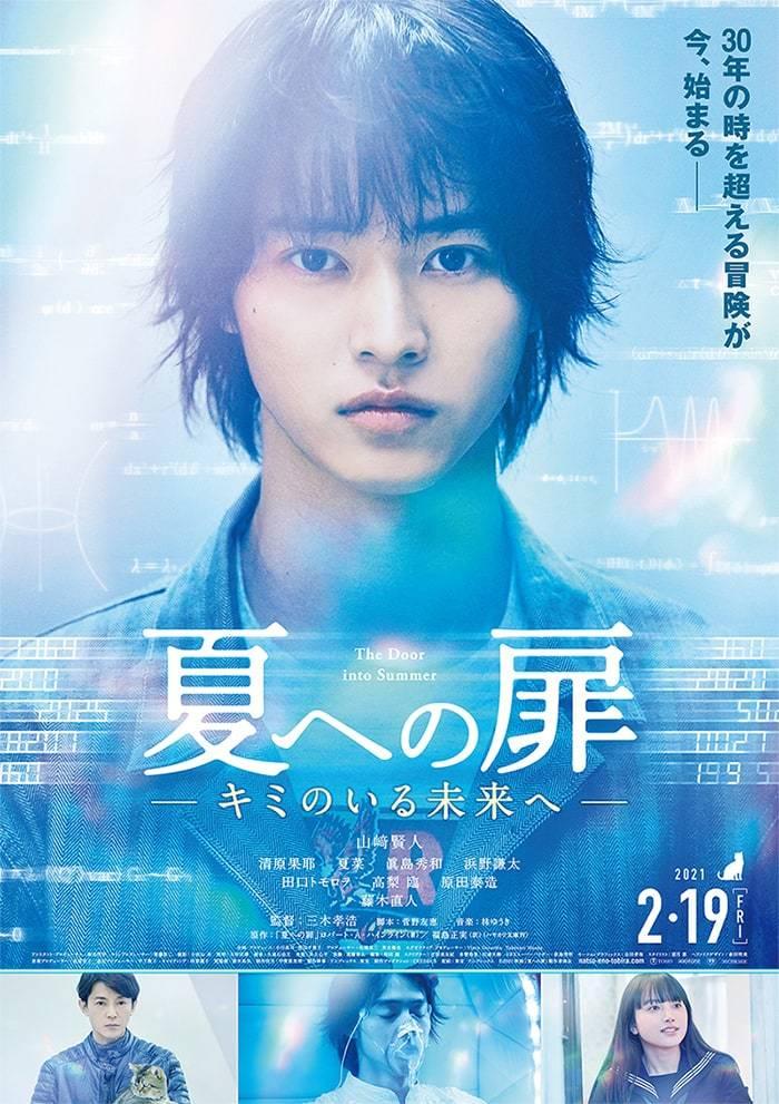 """名作""""猫SF""""の日本版実写映画『夏への扉 ―キミのいる未来へ―』2021年2月公開"""