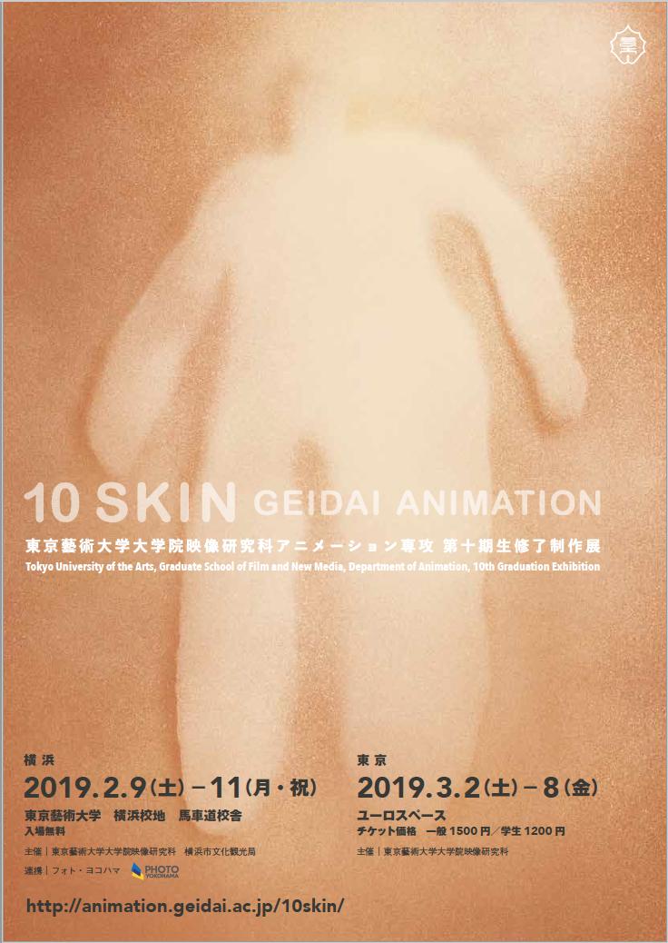 東京藝大アニメ専攻の修了制作展が開催中 アニメ業界の原石を見逃すな