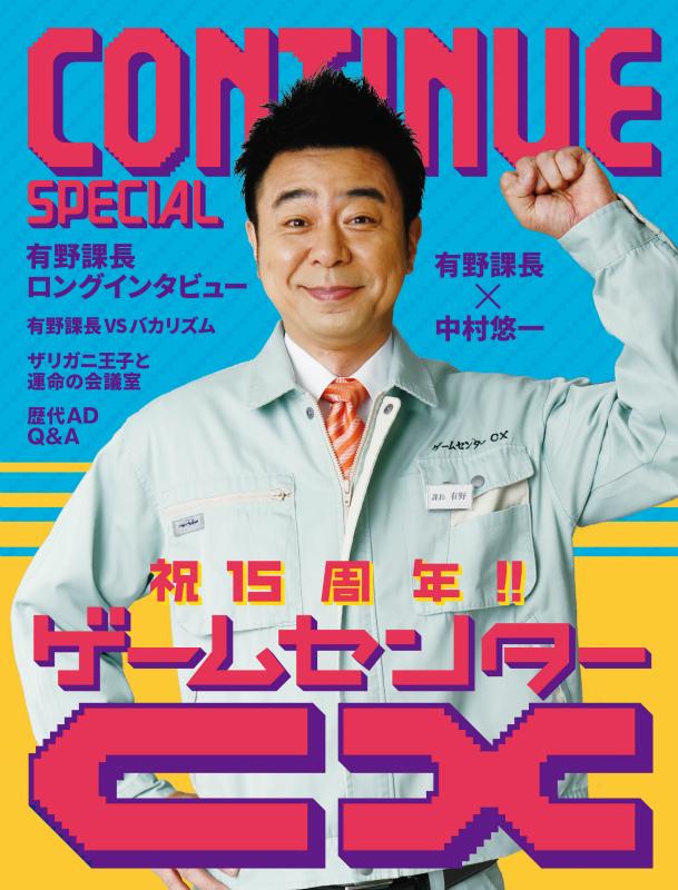 「ゲームセンターCX」15周年の総特集 課長インタビューから構成作家の小説まで