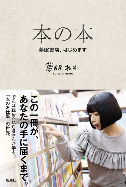 『本の本: 夢眠書店、はじめます』/画像はAmazonより