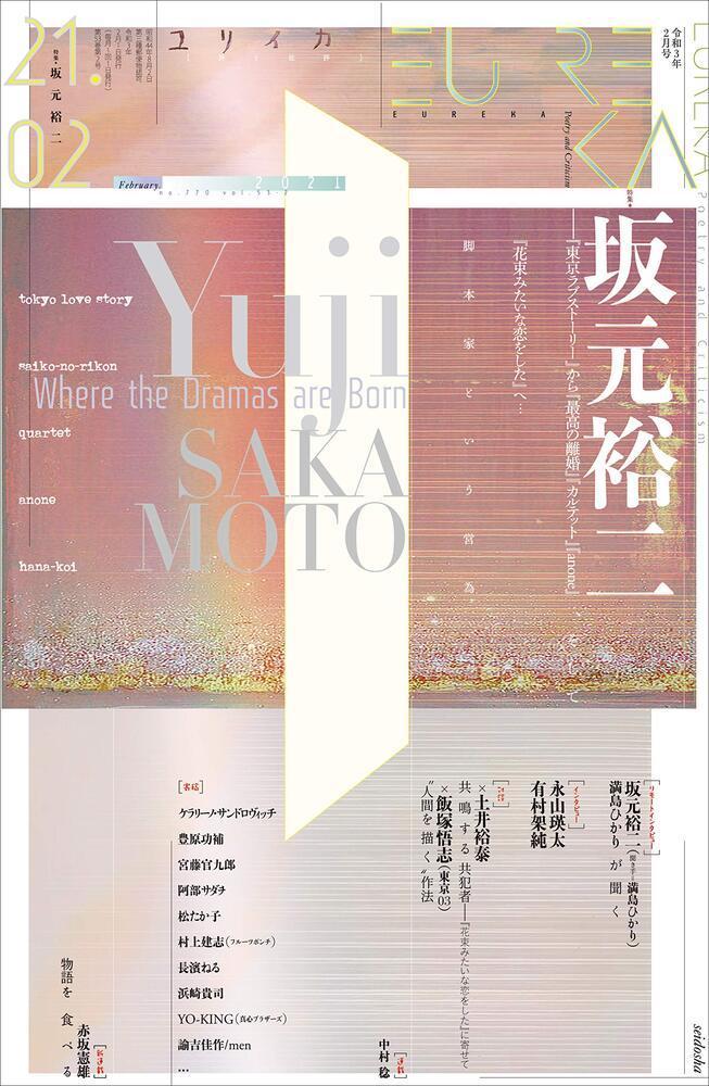 『ユリイカ』で坂元裕二を特集 『カルテット』『anone』脚本家の過去と未来