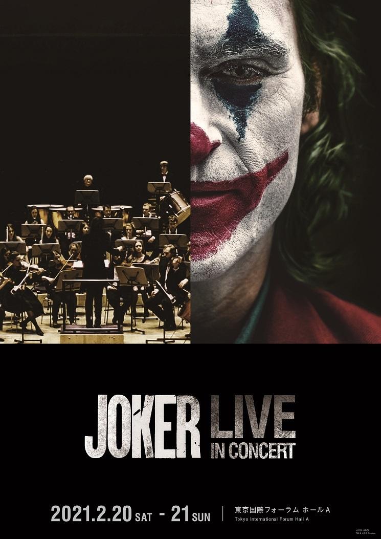 究極の観劇体験「JOKER LIVE IN CONCERT」新ビジュアルとトレーラー公開