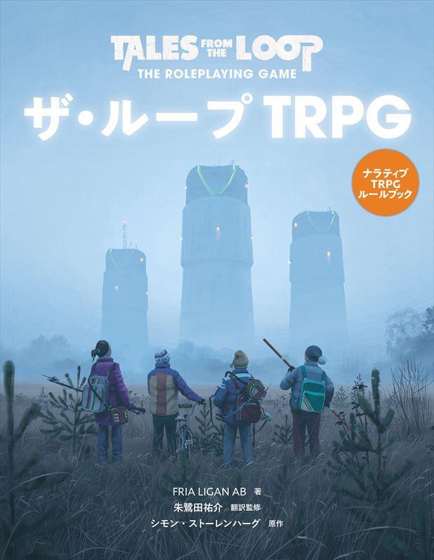 北欧の鬼才 シモン・ストーレンハーグ『ザ・ループ』がTRPGに