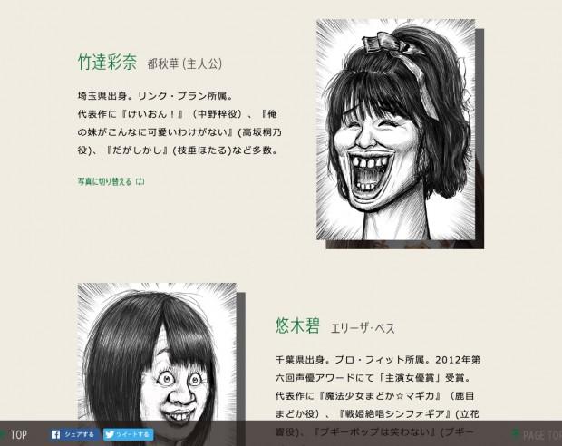 イラスト化された竹達彩奈さん/画像は公式サイトより