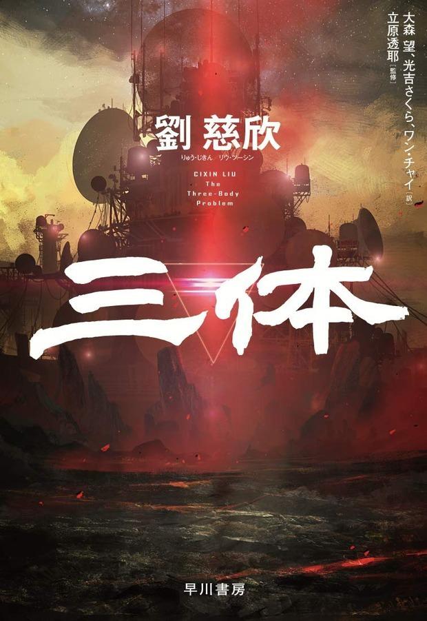 中国SF『三体』Netflixで実写ドラマ化 製作陣は『ゲーム・オブ・スローンズ』タッグ