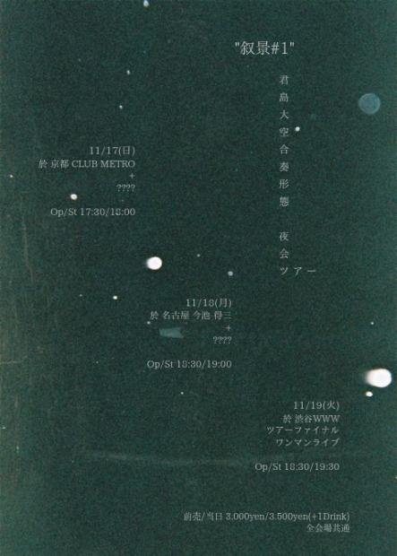 夜会vol.1