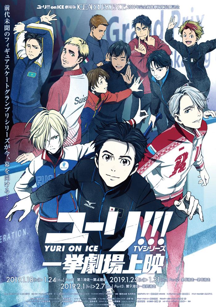 『ユーリ!!! on ICE』TVシリーズ一挙劇場上映 新作映画の特報を先行公開