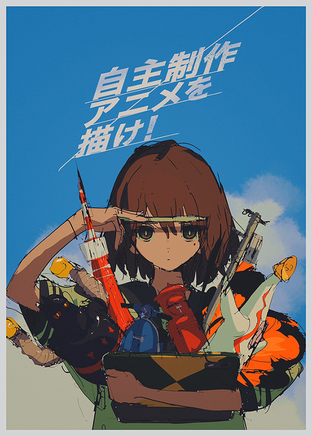 最高な自主制作アニメが集う「#indie_anime」が気鋭クリエイターたちのムーヴメントに