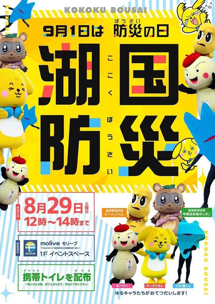 ぽこピー、滋賀県を代表するゆるキャラたちと防災キャンペーンをお手伝い