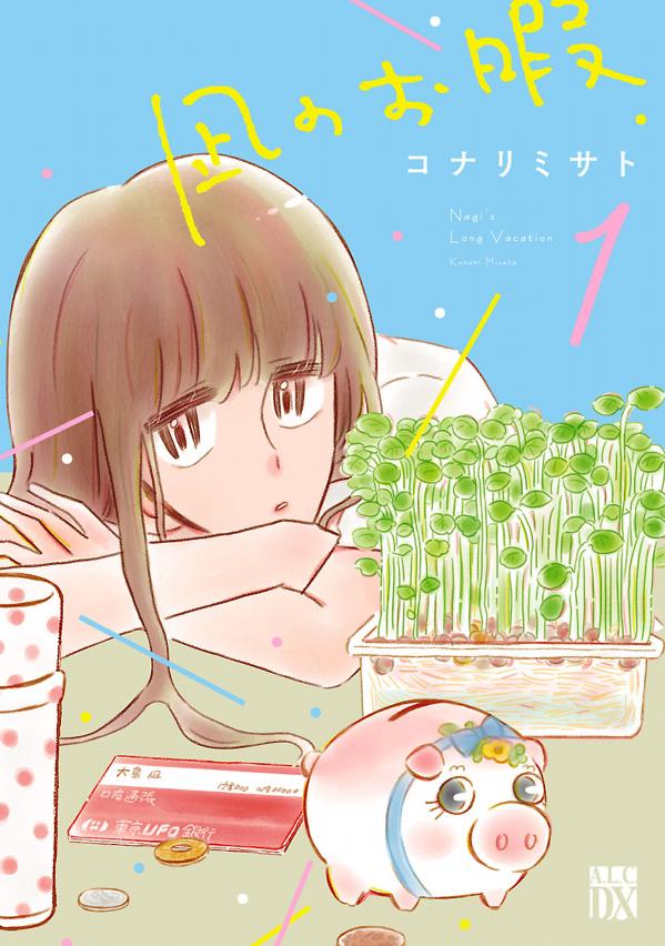 凪のお暇[既刊2巻]