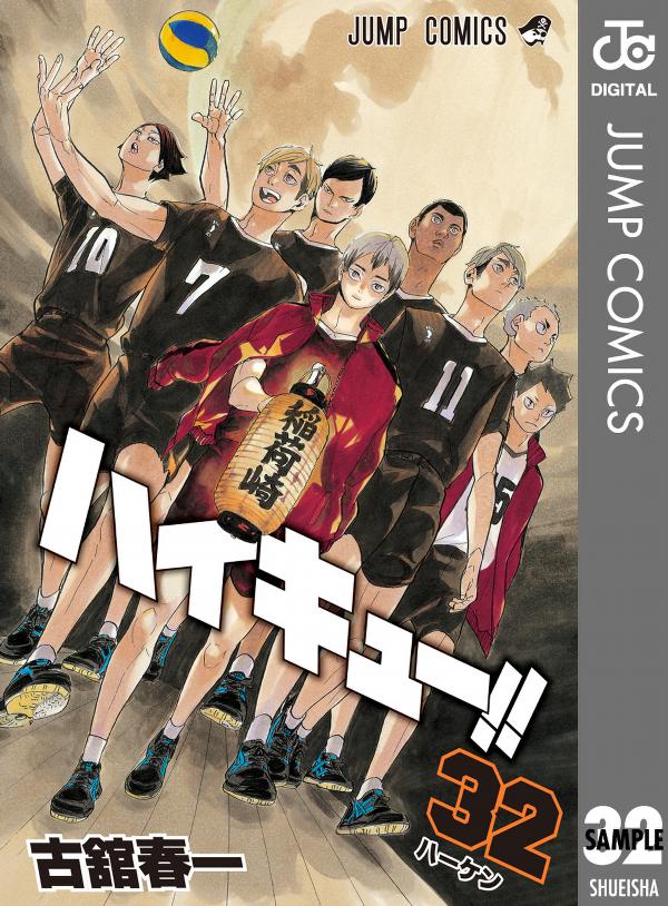 『ハイキュー!!』32巻