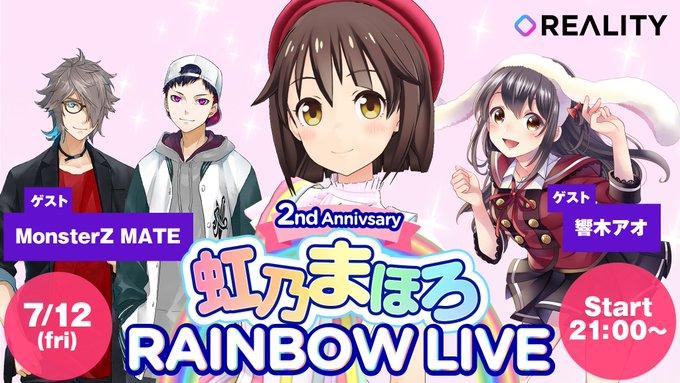 虹乃まほろ、活動2周年記念ライブ開催 初の晴れ舞台を座して待て!