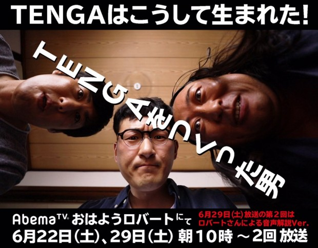 TENGAを作った男
