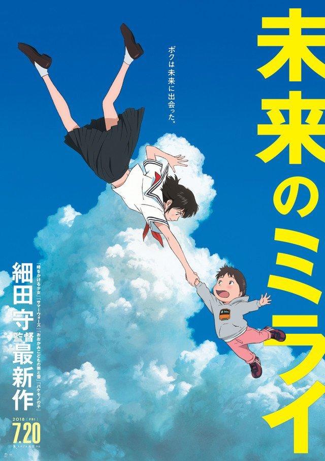 細田守、最新作『未来のミライ』発表 家族の物語は兄妹を焦点に