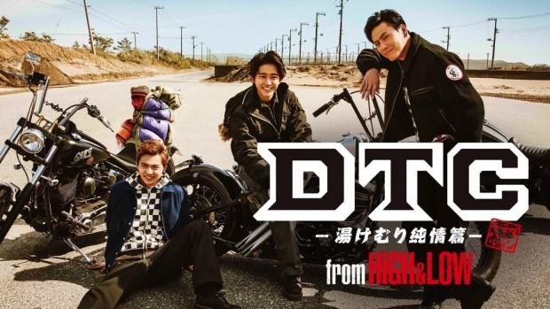 映画『DTC -湯けむり純情篇- from HiGH&LOW』:(C)2018 「HiGH&LOW」製作委員会
