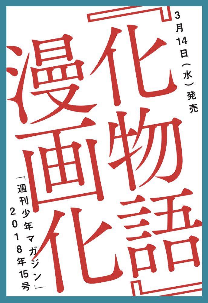 西尾維新『化物語』コミカライズ決定 週刊少年マガジンに掲載