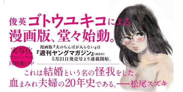 『夫のちんぽが入らない』漫画版は『R-中学生』ゴトウユキコが担当
