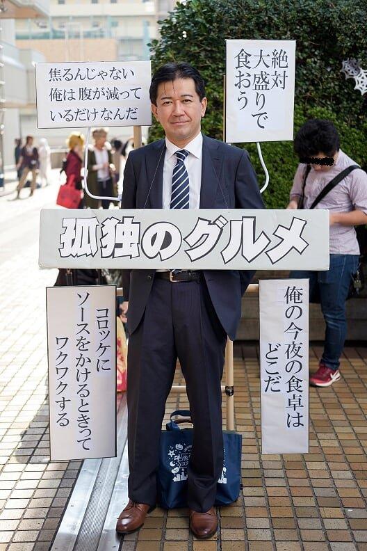 『孤独のグルメ』 井之頭五郎のコスプレ、原作にそっくりすぎて1.3万RT