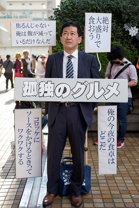 井之頭五郎のコスプレ/画像は、ネオ「東京砂漠」コス合わせ募集中(@neo38257950)さん